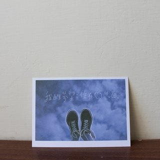 [Live inside the cloud] postcard