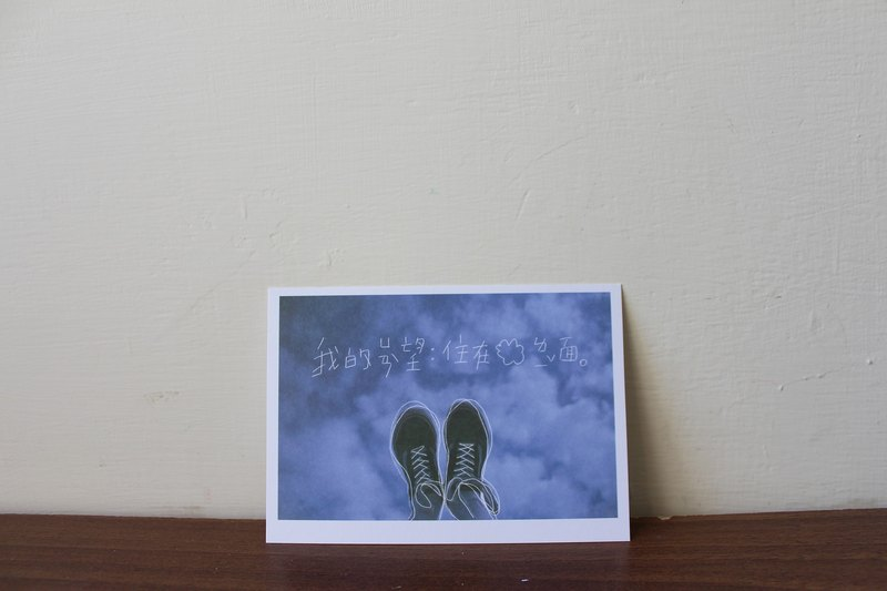 Live in the cloud / postcard