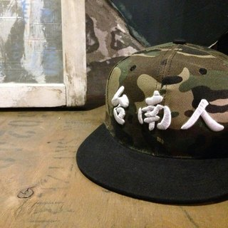 [Three-dimensional embroidery domineering Tainan certification] camouflage cap funds