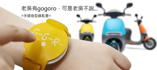gogoro watch styling protective cover / keychain / key sets (custom)