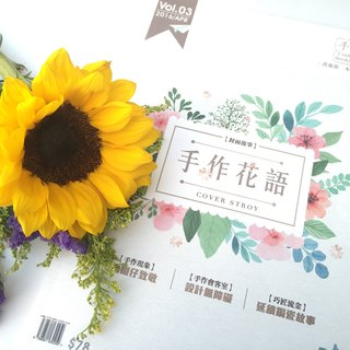Craftland Bookazine Vol. 3, Flower