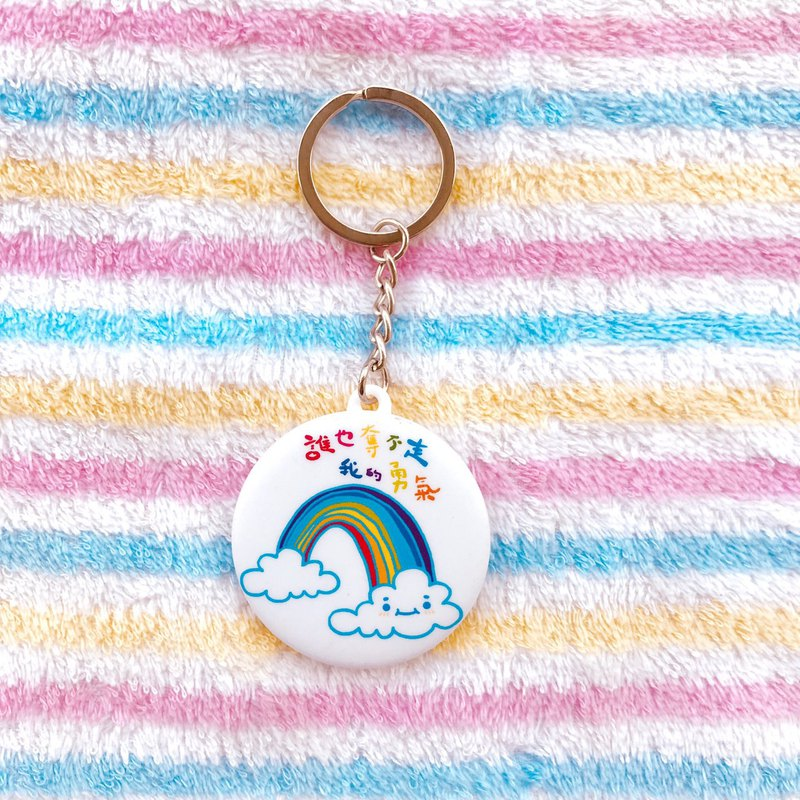 Rainbow Key Ring - Who can't take my courage