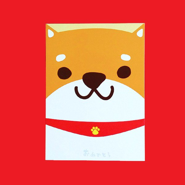 1212 Funny Design Postcard - Cute Shiba-Canine Year of the Dog Postcards