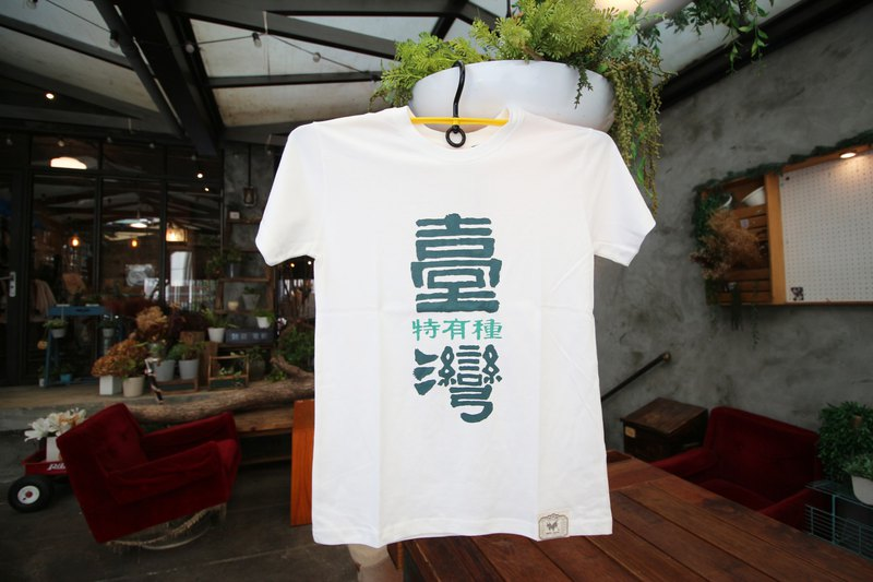 Taiwan's endemic species big Taiwan white short T
