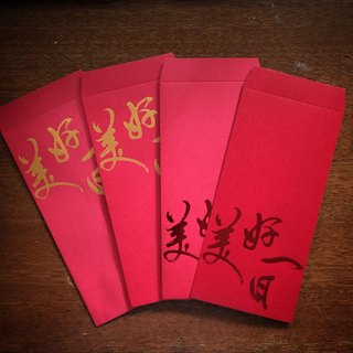 紅包袋/居家常備美好一日/四款精采紙質/四入 Red Envelopes