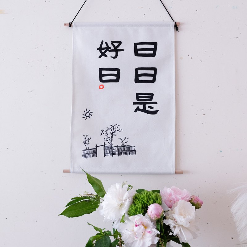Everyday is a good day Chinese calligraphy Lishu Minimalist style Antique hand-painted hanging cloth painting hanging painting decorative painting Christmas gift
