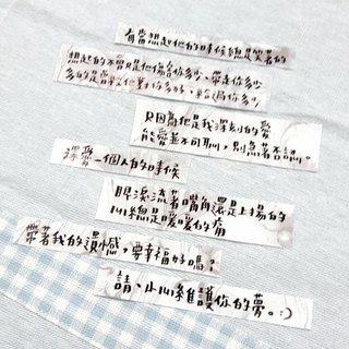 / Those who say export, those who did not say - to the past / transparent special characters handwritten stickers group
