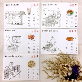 Taiwan snack embroidery postcards - five into the pearl milk rice cake red bean cake roasted corn dumpling package