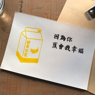 Handmade silk-screen postcards _ give milk 🍌 banana taste 🍌