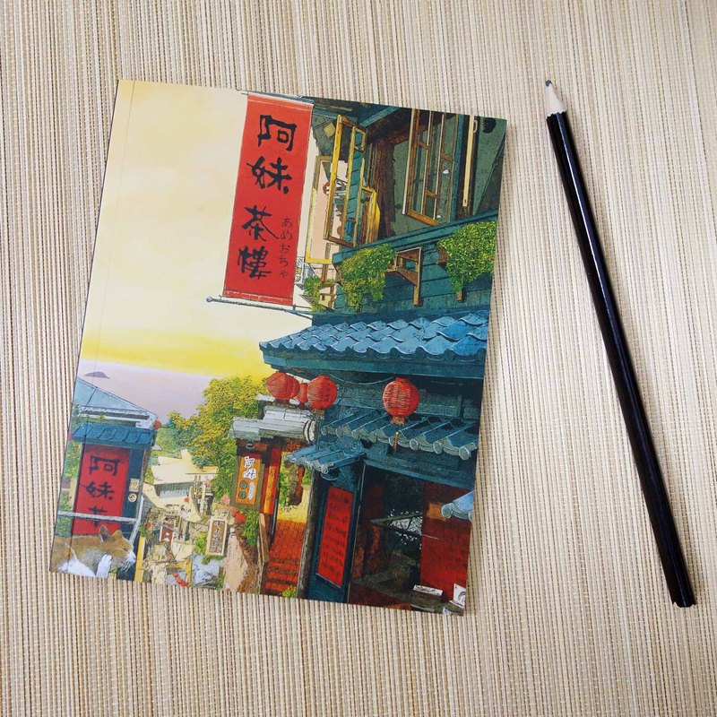 [㊣ Taiwan Artist - Linzong Fan] Notebook - Charmant