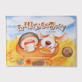 CHIEN | Picture book | I will eat now