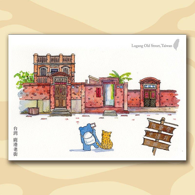 插畫明信片 我愛台灣 台灣老街系列之鹿港老街