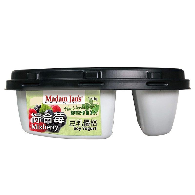 完整果實綜合莓果植物奶豆乳優格