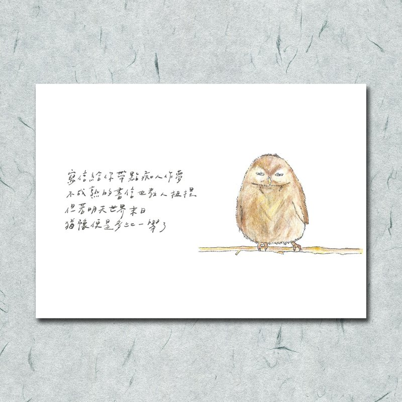 Animal with its poem 46 / owl / hand-painted / card postcard