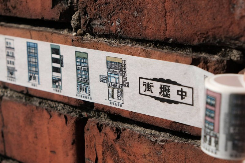 [Zhongli Street] paper tape - Miscellaneous articles