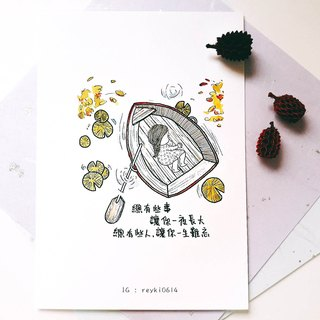 Reyki hand-painted resonance quotation illustrator postcard / night growing up