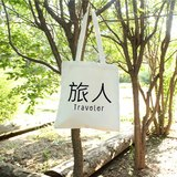 Kanji-Traveler旅人 中文 旅行 流浪 旅遊 中文 文字 漢字 文青 簡約 原創 清新 帆布 文藝 環保 肩背 手提包 購物袋-米白色