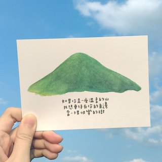 Mountain / Postcard