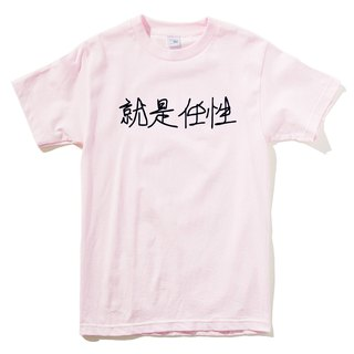 Kanji Wayward is the wayward men and women short-sleeved T-shirt light pink Chinese characters fonts nonsense Wen Qing design text Chinese style