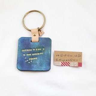 Twinkle little star vegetable tanned leather keychain - Believe you can and you are halfway there! - Red / Green/Yellow / Blue / Purple / Black color (6 colors available)