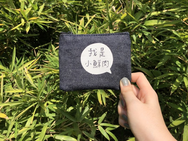 I am a small fresh meat - dark blue denim canvas coin purse
