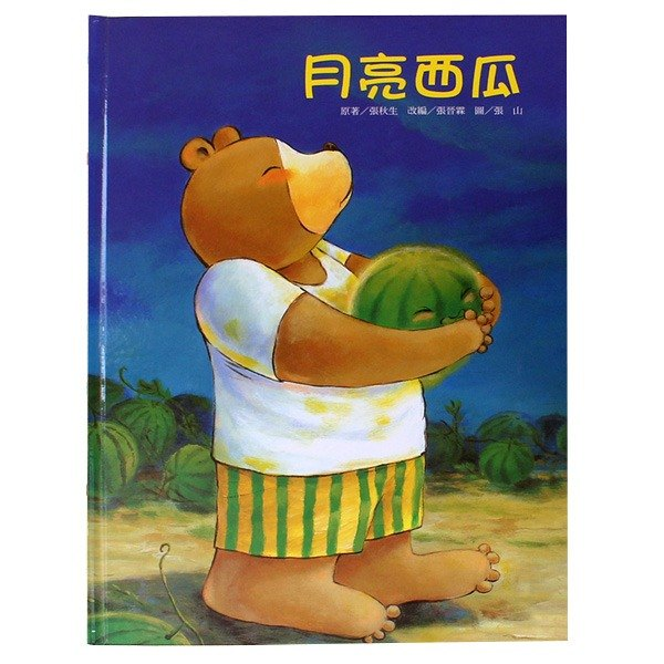 Story book in Chinese