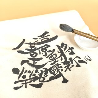 Customized unique hairy chat calligraphy canvas bag