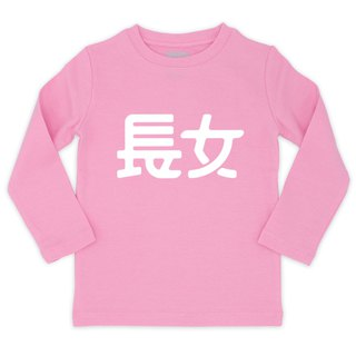 Long sleeved child T Tshirt eldest daughter