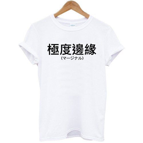 Extreme Edge Chinese Men & Women Short Sleeve T-Shirt 2-Color Chinese Word English English Green