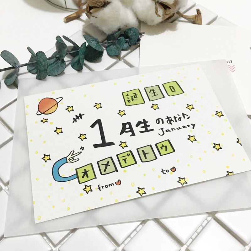 Japanese from the stars / January birthday card / January Birthday Card
