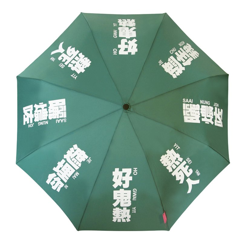 Hong Kong Cantonese - HO GWAI SAAI Umbrella (Green)