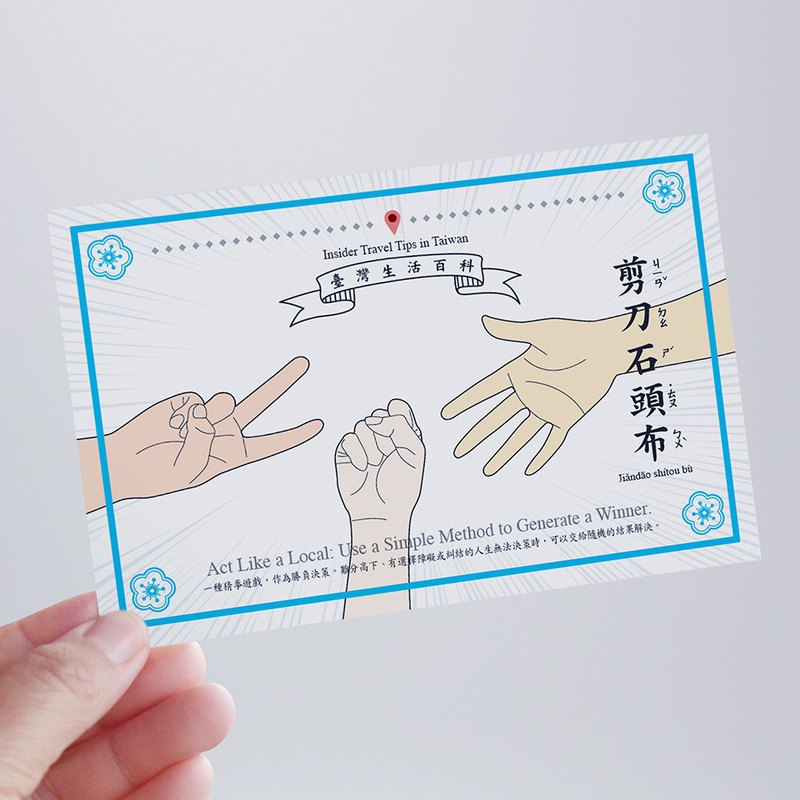 buyMood Insider Taiwan Travel Tips Postcard-Rock–Paper–Scissors