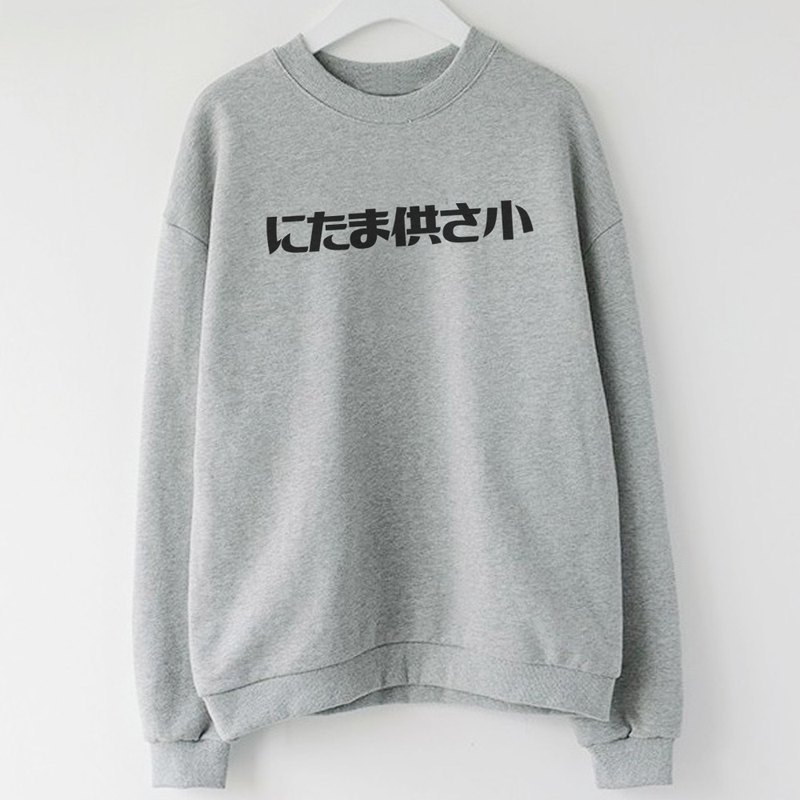 Funny Japanese Taiwanese にたま供さ小 unisex gray sweatshirt