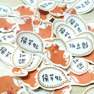 Fox sauce dialog waterproof name stickers