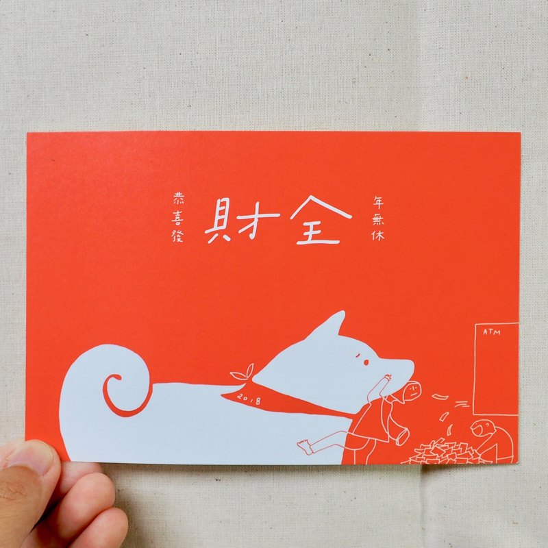 New Year greeting card (Shiba Inu)