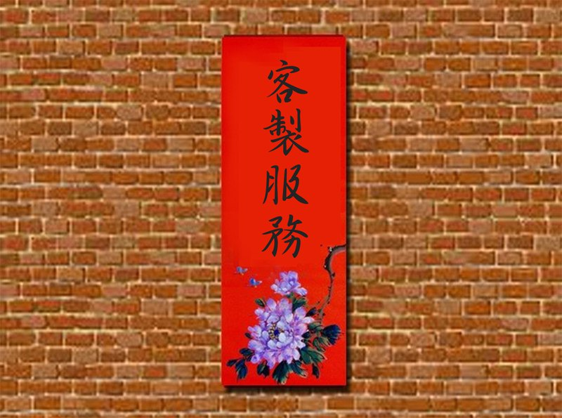 Customized and added words to change the word New Year Spring Festival Spring Post