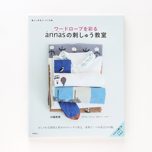 Decorate your Wardrobe with the annas Embroidery Class - Book