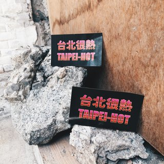 The city is very hot in Taipei stickers (a set of two)
