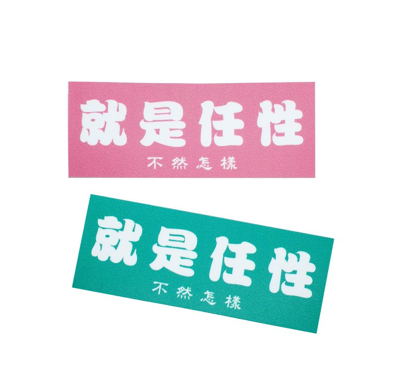 (that is, self-willed) Li-good - waterproof stickers, suitcase stickers - NO.116