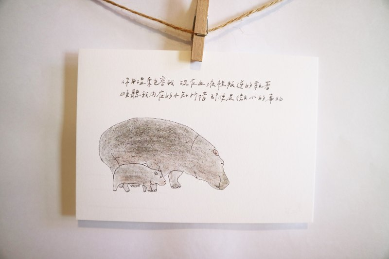 Animals with its poem 66 / hippopotamus / hand-painted / card postcard