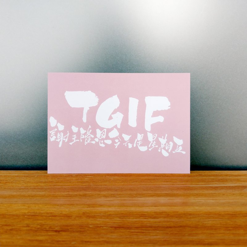 Postcards - Your Qipai wage earners series - TGIF PK