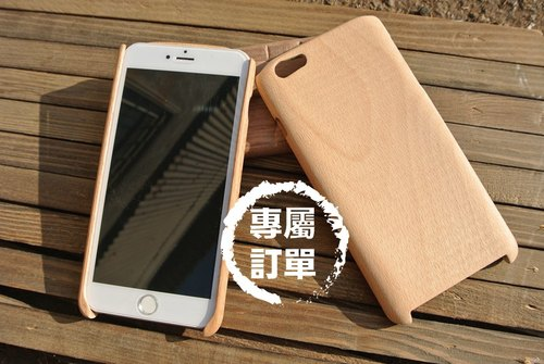 [Exclusive Order members Hong Wu] iphone6 ​​PLUS Wood Wooden Phone Case / - plain basic models (beech)