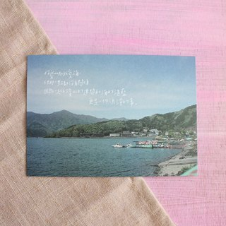 You love mountains and I love the sea / postcards