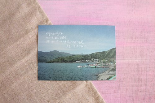You love the mountains and I love the sea / postcards