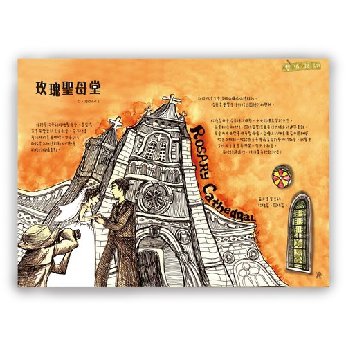 Hand-painted illustrations Multipoint cards / postcards / cards / illustrations cards - Kaohsiung harbor sightseeing spots rose Our Lady building