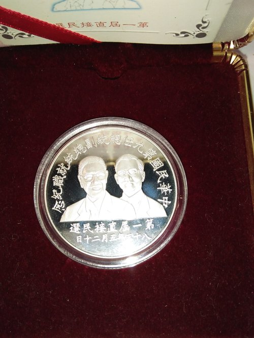 The first direct election president commemorates the silver coin