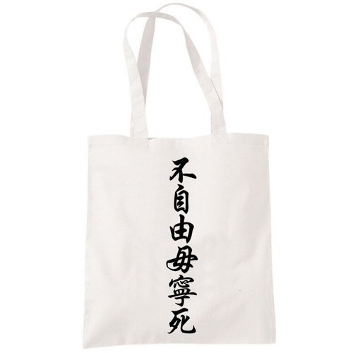 Liberty or give me death Chinese Character Canvas Art Shopping Bag Shoulder Tote Bag - beige lovers Valentine gift for $ 390