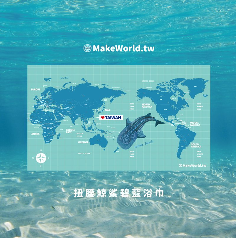 Make World map manufacturing sports bath towel (twisting whale shark blue bath towel)