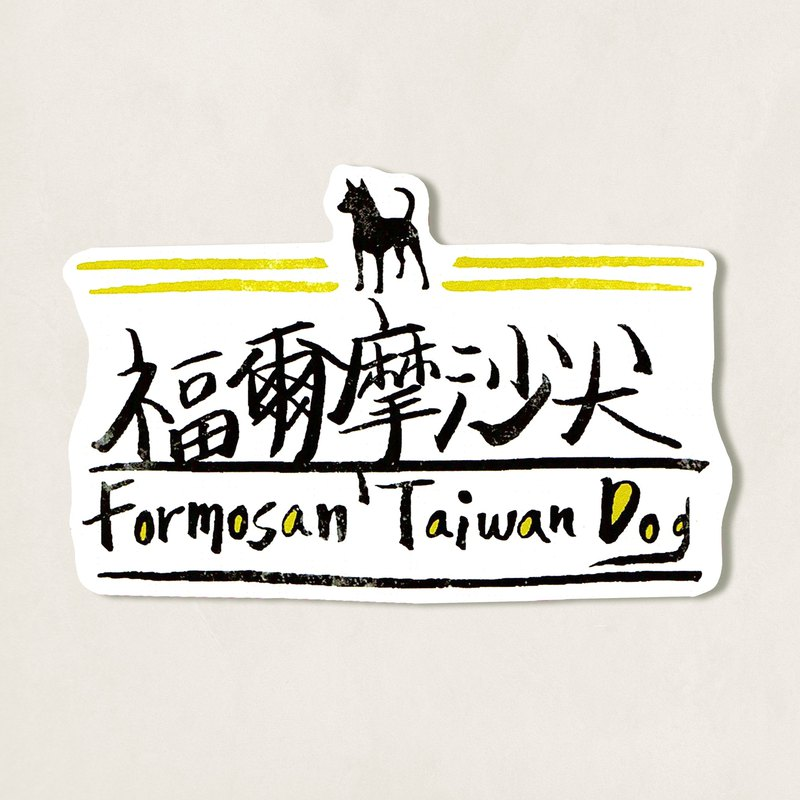 Pet murmur waterproof sticker / Formosan dog