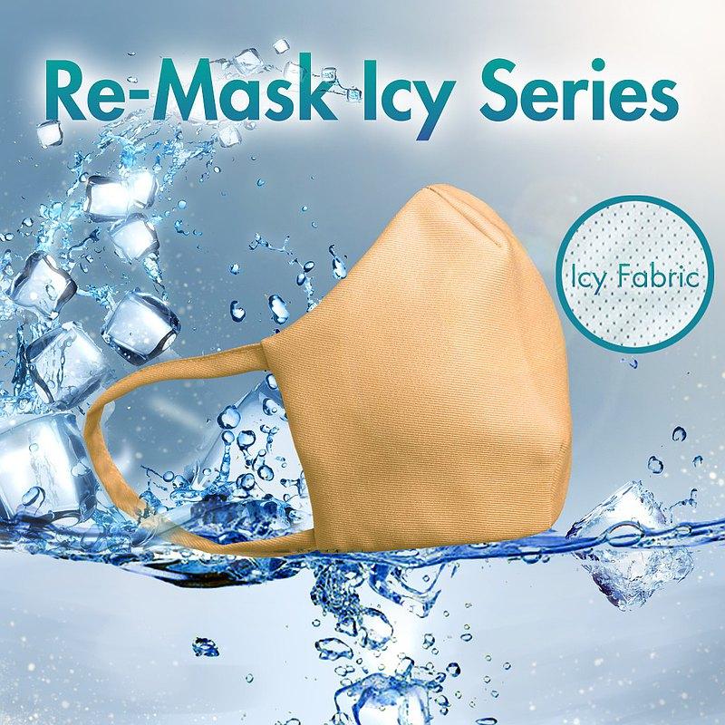 Re-Mask 冰感の香港製造 VFE 口罩   ICY Series   Orange